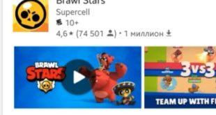 Как создать аккаунт гугл для Brawl Stars