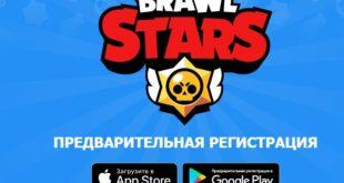 Глобальный релиз Brawl Stars состоялся