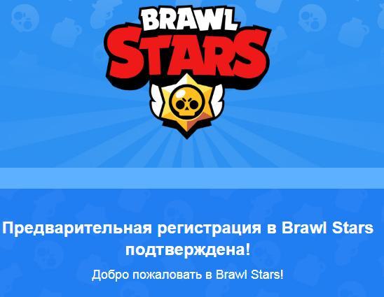 Выход Brawl Stars назначен на декабрь 2018 года