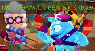 СКАЧАТЬ NULLS BRAWL с новыми бойцами Belle и Squeak