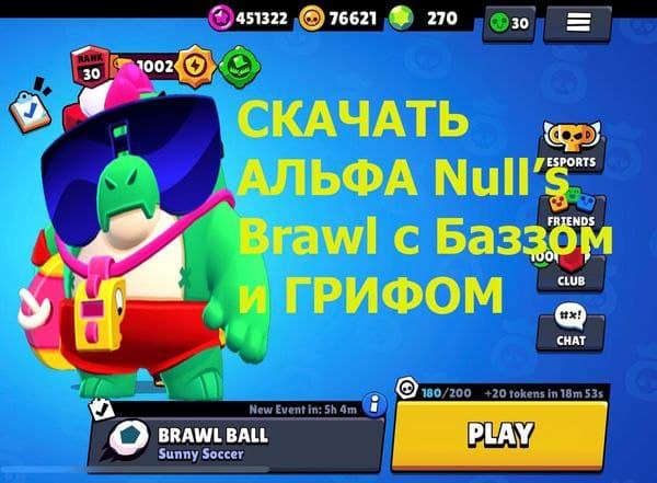 СКАЧАТЬ АЛЬФА NULLS BRAWL 36.253 с новыми бойцами БАЗЗ и Гриф