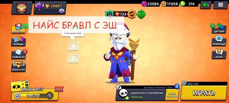 Скачать мод Nice Brawl 37.238 с ЭШ (ASH) ПОСЛЕДНЯЯ ВЕРСИЯ