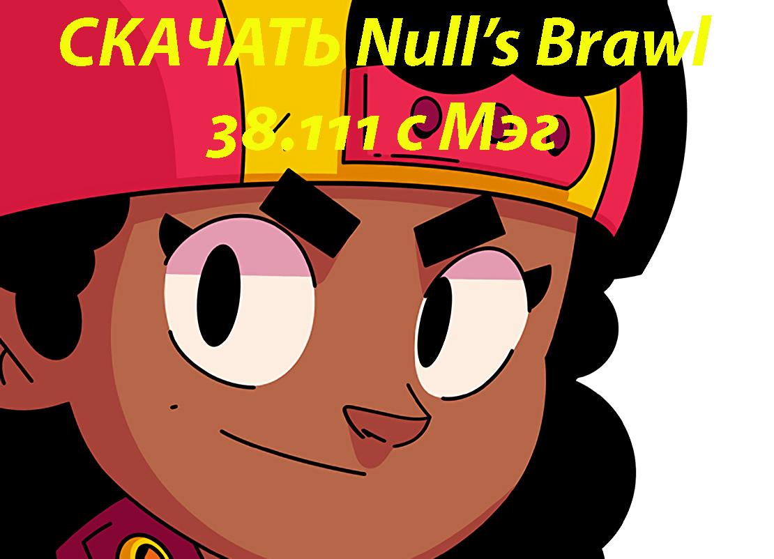 СКАЧАТЬ Null's Brawl 38.159 с Мэг