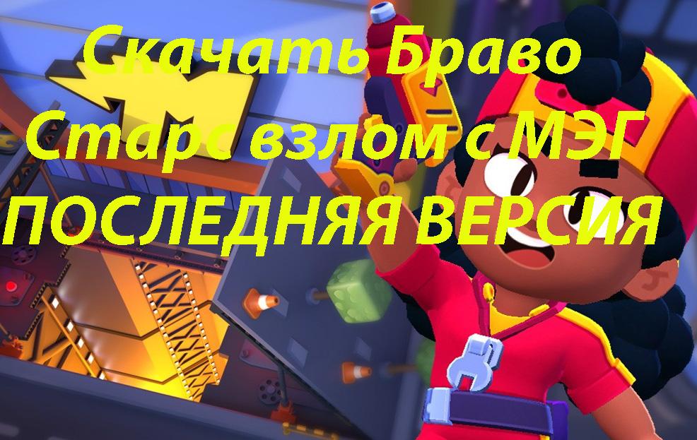 Скачать взломку Бравл Старс 38.159 с МЭГ ПОСЛЕДНЯЯ ВЕРСИЯ